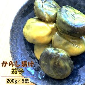 【山形県産】山形の漬物【からし茄子】【200g×5袋】【 送料無料】