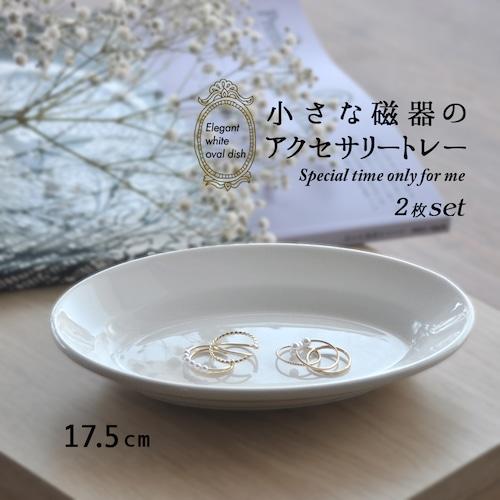 磁器 白いオーバル小皿 2枚セット【MM-0044_MP】