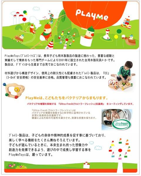 木のおもちゃ Play Me Toy プレイミートイズ社 ムートン ガラガラ 木製ラトル