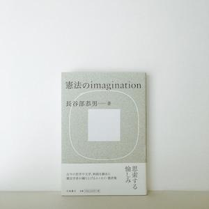長谷部恭男『憲法のimagination』