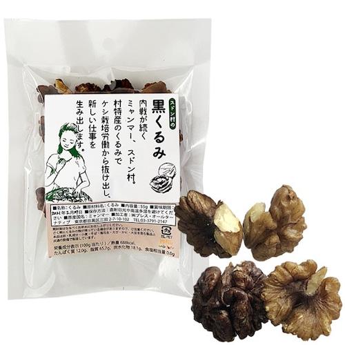 スドン村の黒くるみ 【農薬・化学肥料不使用】