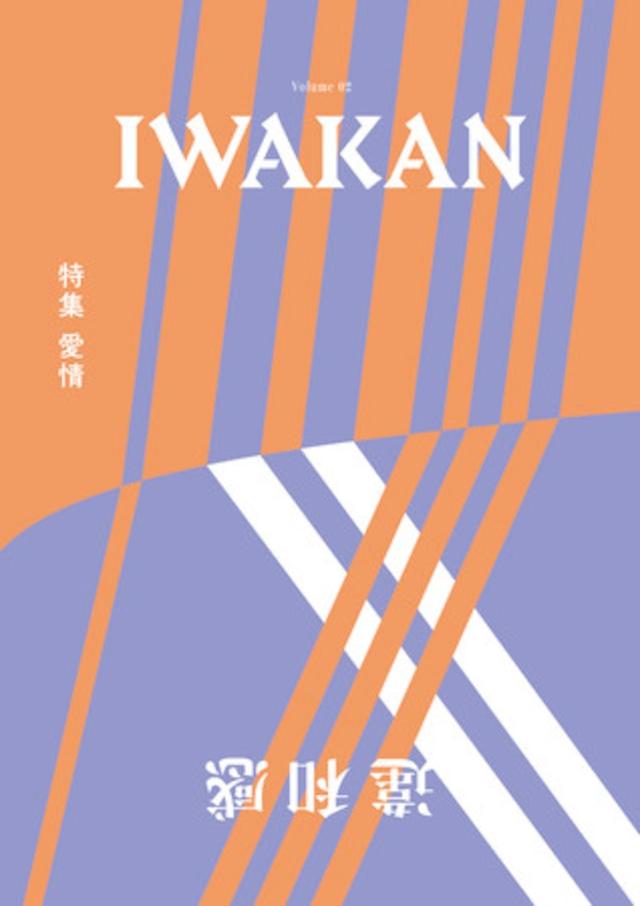 BOOK / 【IWAKAN】 Volume 02|特集 愛情