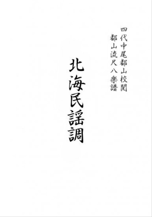 T32i341 北海民謡調(尺八/宮城道雄/楽譜)