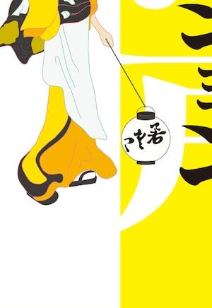 ぐるりトート えど柄 #032