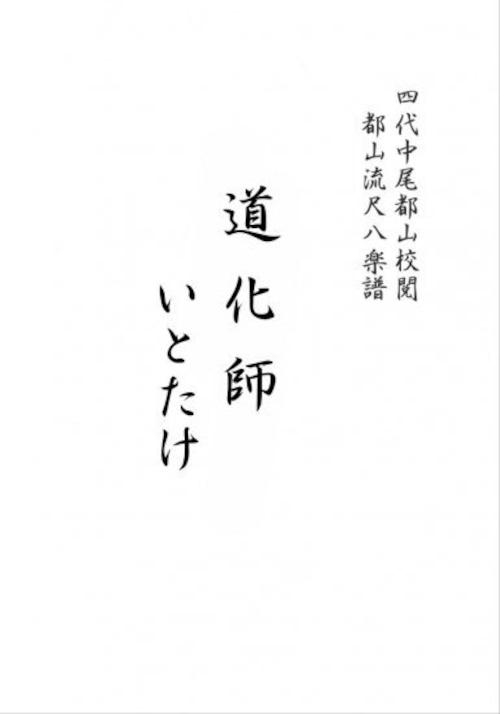 T32i518 道化師/いとたけ(尺八/沢井忠夫/楽譜)