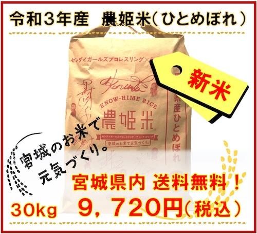 【新米】令和3年産ひとめぼれ(白米) 30kg【宮城県内送料無料】