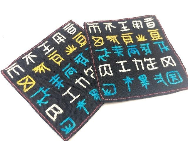 【レンテン族】自然染・手縫いコースター 漢字