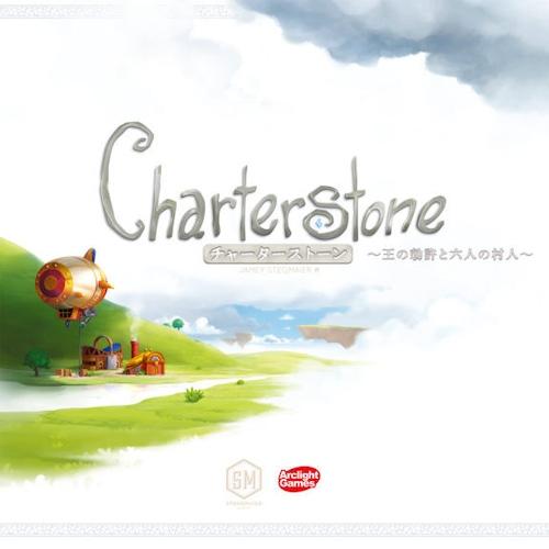 チャーターストーン 完全日本語版