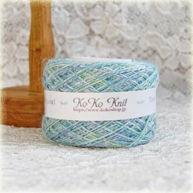 §koko§ 絵画のように~水辺のほとり~1玉31g以上 段染めラメ 変わり糸 モヘア 毛糸 引き揃え糸