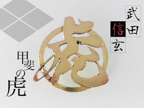 戦国家紋バッジ(甲斐の虎・武田信玄)