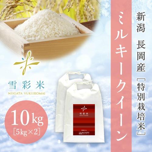【雪彩米】長岡産 特別栽培米 令和2年産 ミルキークイーン 10kg