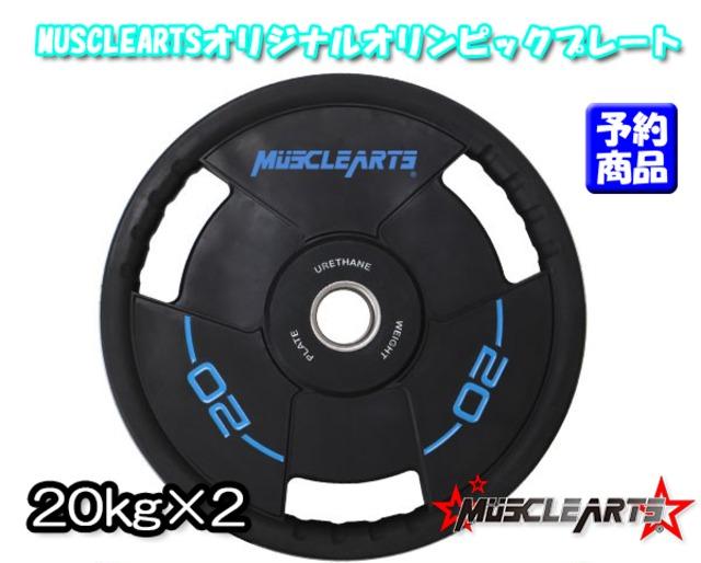 【予約】【20kg×2】MUSCLEARTSオリジナルオリンピックプレート【単品販売】【数量限定】【本州送料無料】