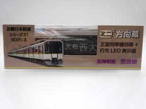 ミニミニ方向幕 奈良・京都線 2連式
