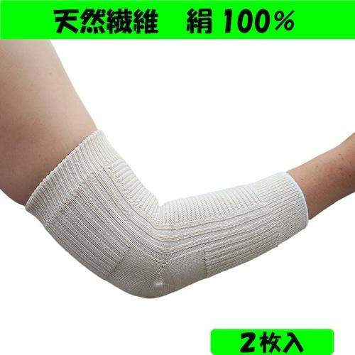 絹100% ひじサポ-タ-(2枚入)