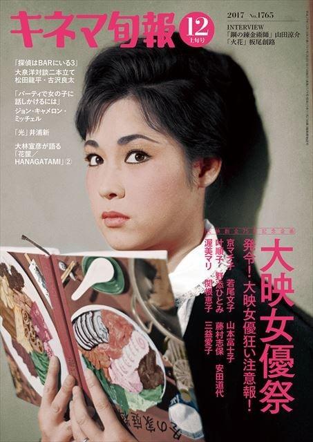 キネマ旬報 2017年12月上旬号(No.1765)