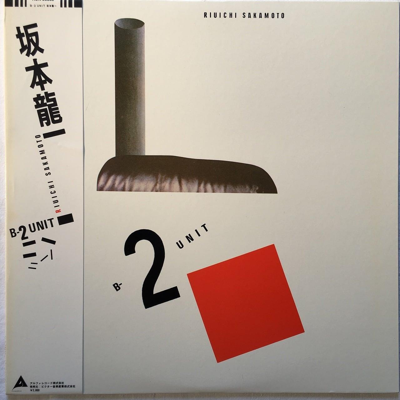 【LP・国内盤】坂本龍一 / B-2 UNIT