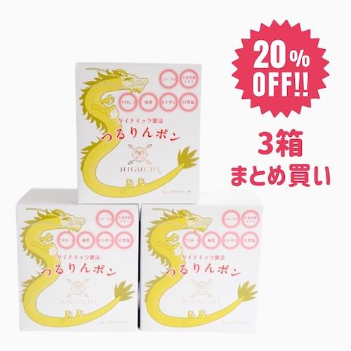 【20%OFF】つるりんポン3箱(180包)