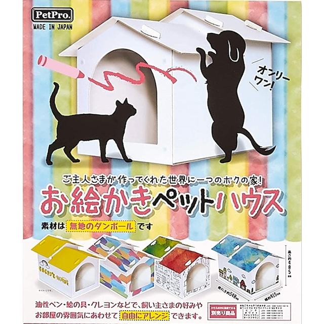 ペットプロ 885991 お絵かきペットハウス ドッグハウス キャットハウス アート お絵描き 犬 猫 工作 DIY 手作り
