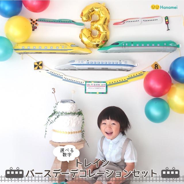 【送料無料】再入荷 バースデーデコレーション 新幹線 トレインセット電車 誕生日 飾り付け パーティー はやぶさ ドクターイエロー こまち 700系 のぞみ