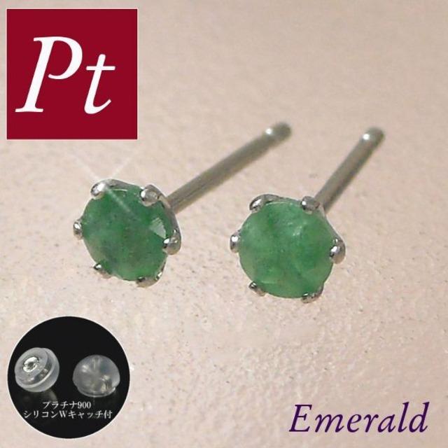 エメラルド ピアス プラチナ 天然石 一粒 5月誕生石 シンプル レディース pt900 両耳