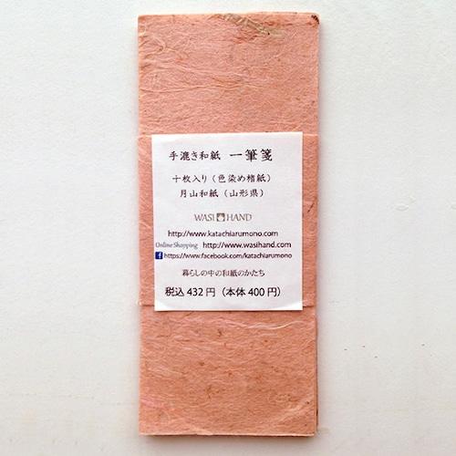 和紙の一筆箋(月山和紙)色染楮紙<桃色>ももいろ
