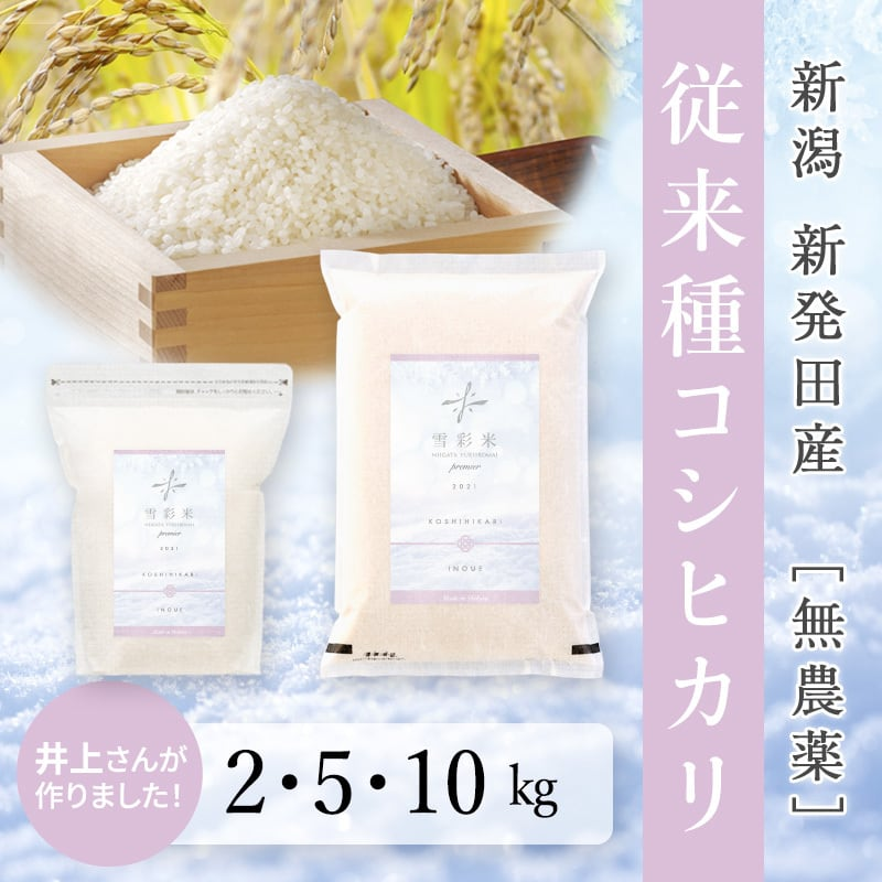 【雪彩米Premier】令和3年産 新発田産 無農薬 新米 従来種コシヒカリ 2~10kg