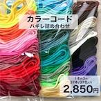 カラーコード(ハギレ3mカット詰め合わせ)37色