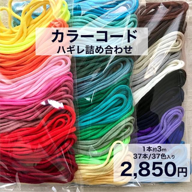 カラーコード(ハギレ3mカット詰め合わせ)鮮やか6色