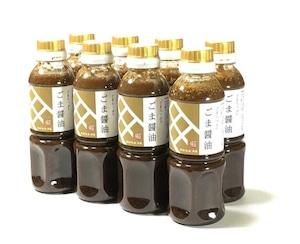お得8本C(送料無料)角屋の調味料(ごま醤油360g×8本)ごま醤油をみそドレに変更可能!
