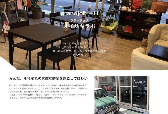 【ランチ付き】カフェ&じいちゃんばあちゃんのお仕事スペースの1日店長アシスタントしませんか?