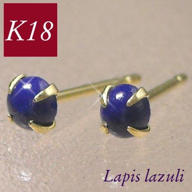 ラピスラズリ ピアス k18 天然石 9月誕生石 12月誕生石 18金ゴールド レディース 4本爪
