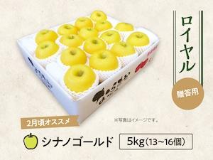 【10】ロイヤル シナノゴールド 5kg