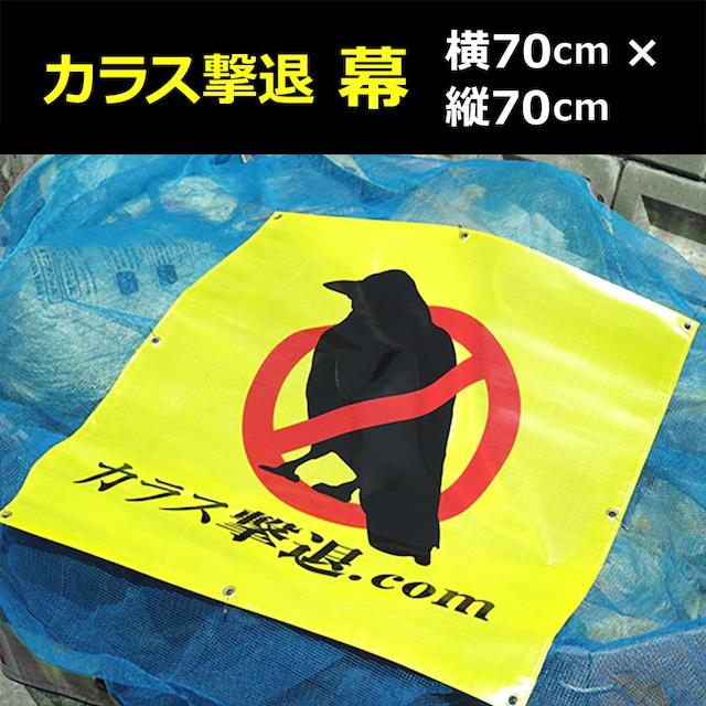 【カラス撃退】反射幕 70cm×70cm