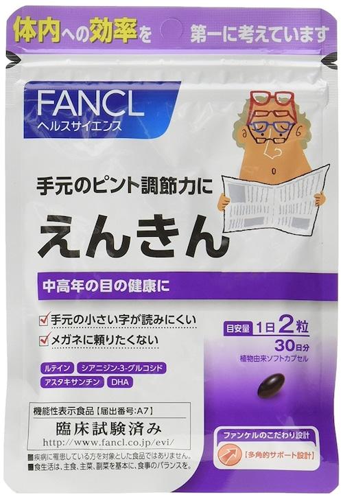 ファンケル(FANCL) えんきん 約30日分 60粒