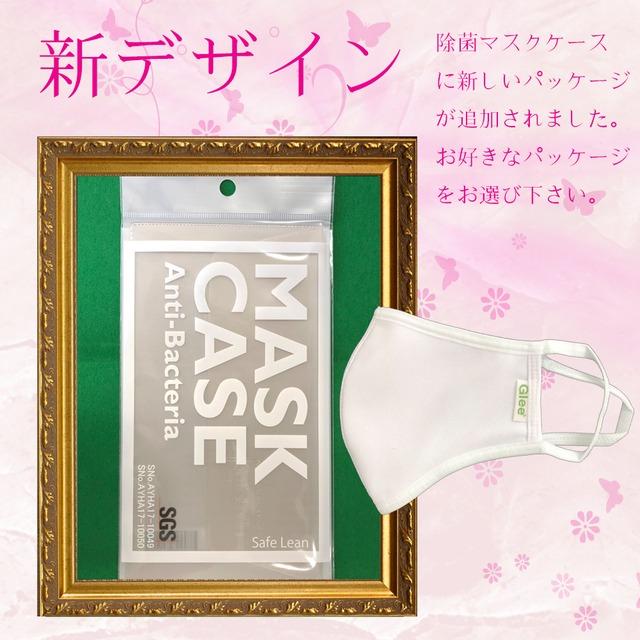 【特価】【新デザインパッケージ】【5枚セット】洗って使える抗菌マスク&除菌マスクケースセット【ウィルス対策セット】