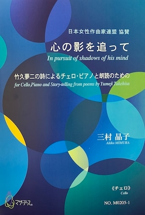 M0205 心の影を追って(チェロ、ピアノ、朗読/三村晶子/楽譜)