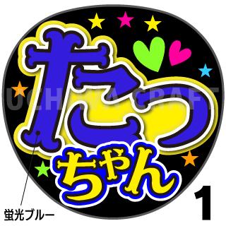 【蛍光プリントシール】【KAT-TUN/上田竜也】『たっちゃん』コンサートやライブに!手作り応援うちわでファンサをもらおう!!!