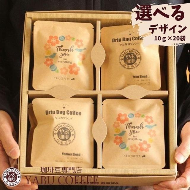 選べる オリジナルデザイン コーヒーギフトセット 20袋  送料無料