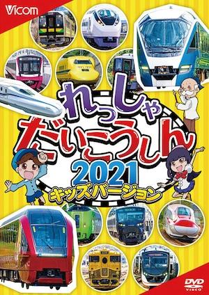 『お子様向け鉄道DVD2巻セット』特典:ポストカードセット