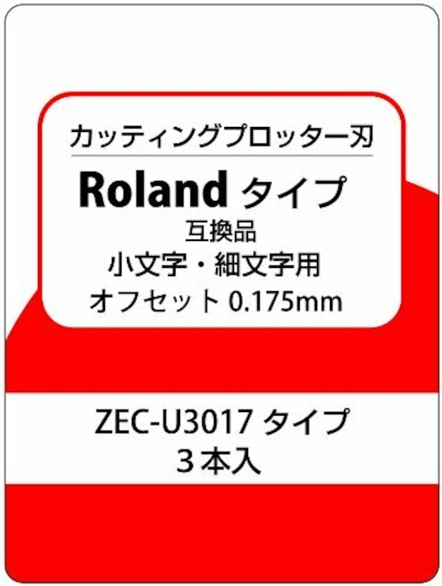 カッティングプロッター刃 Rolandタイプ互換品 小文字・細文字用 ZEC-U3017タイプ互換品 3本入