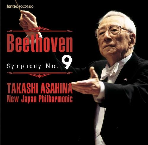 朝比奈隆 新日本フィルハーモニー交響楽団/ベートーヴェン 交響曲全集6 第9番