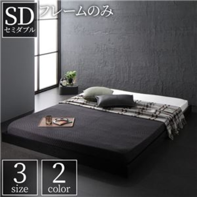 ベッド 低床 ロータイプ すのこ 木製 コンパクト ヘッドレス シンプル モダン ブラック セミダブル ベッドフレームのみ