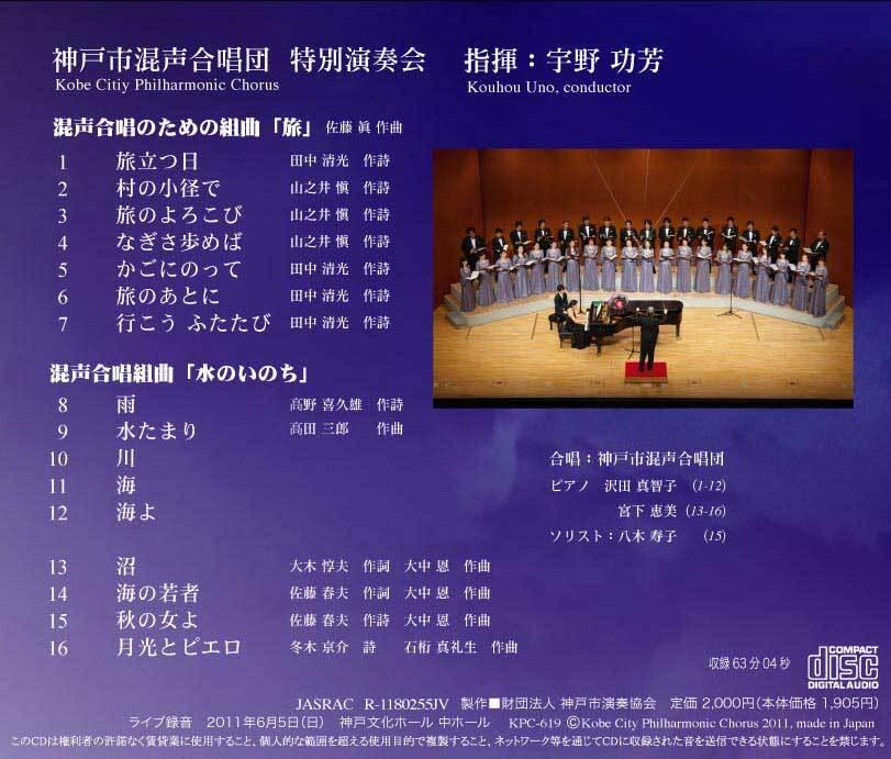 宇野功芳 叙情の世界 1 神戸市混声合唱団 特別演奏会  レコード芸術 特選盤
