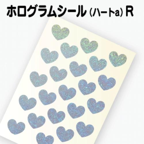 【ホログラム ハートシールA 】R(2cm×1.6cm)