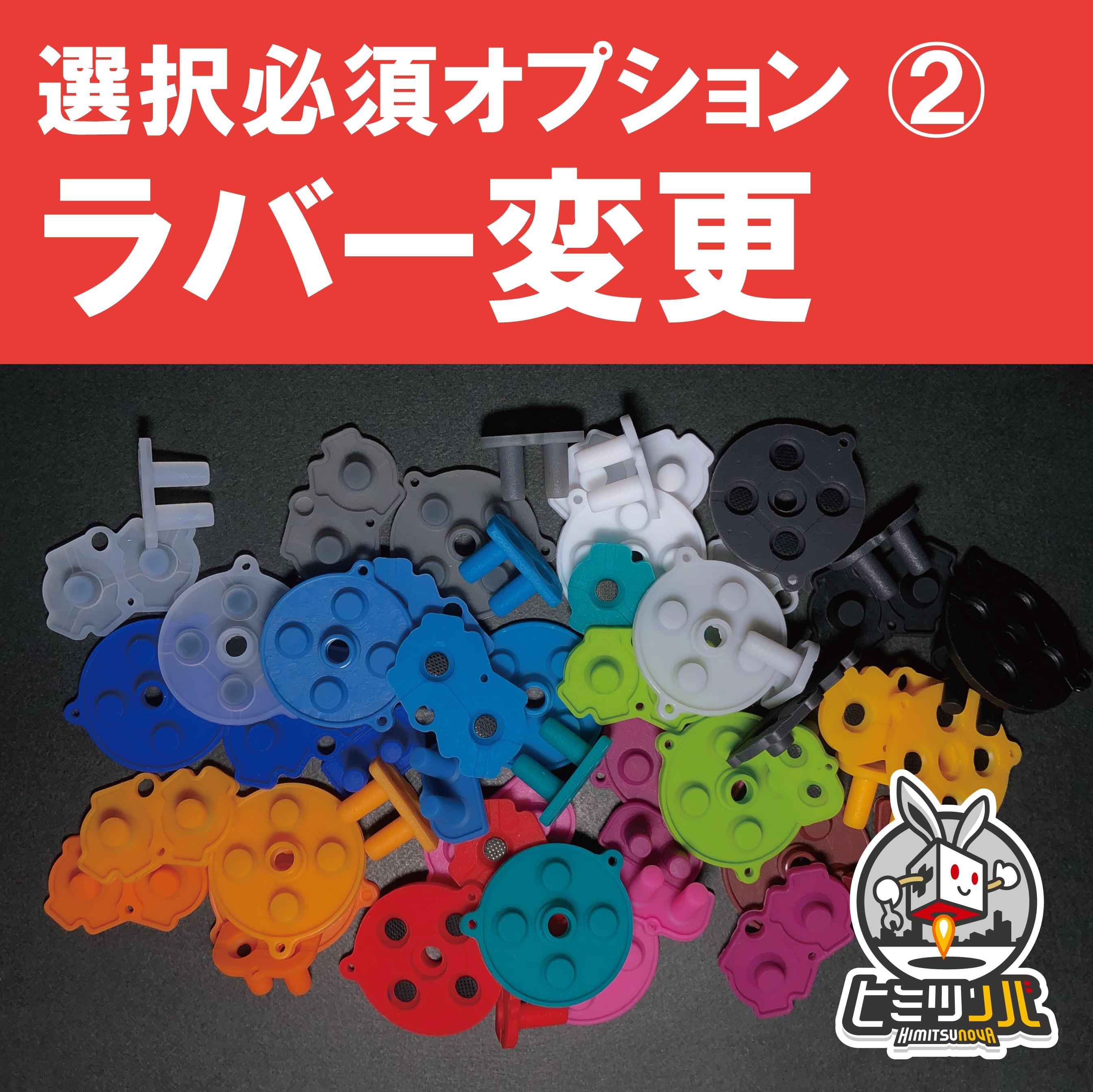 GBA カスタムオーダー専用オプション【ラバーパッド】