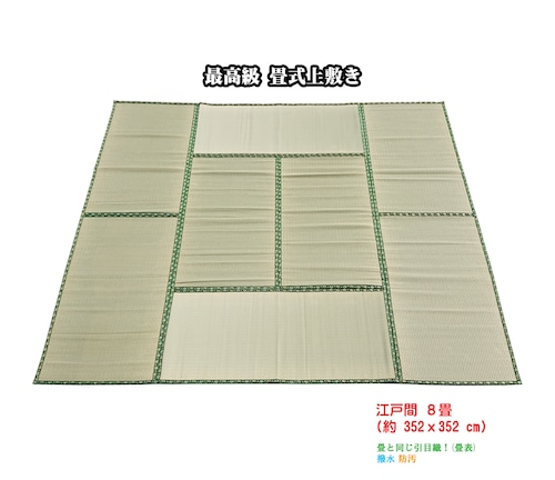 最高級 畳式上敷き(江戸間) 8畳