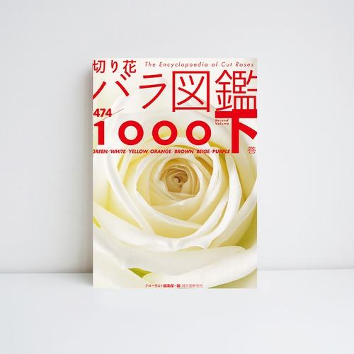 切り花 バラ図鑑1000 下巻