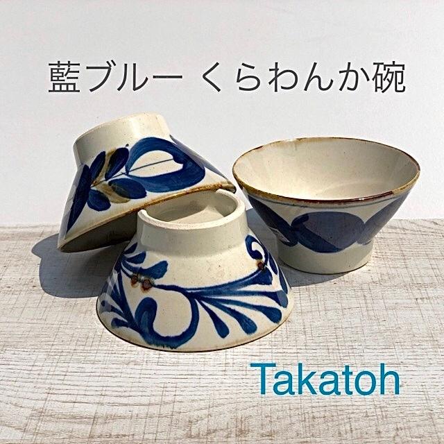 【波佐見焼】【藍染窯】【藍ブルー】【くらわんか碗】 波佐見焼 お茶わん やちむん風 飯碗 和風 おしゃれ 大人 民芸