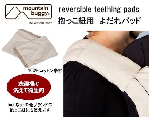 mountain buggy reversible teething pads マウンテンバギー リバーシブル ティースィングパッド(抱っこ紐用 よだれパッド)
