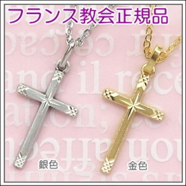 真鍮製エトワールカットのクロス 十字架 光沢仕上げ シルバー ゴールド  ネックレス チェーン付 フランス教会正規品 ペンダントトップ チャーム